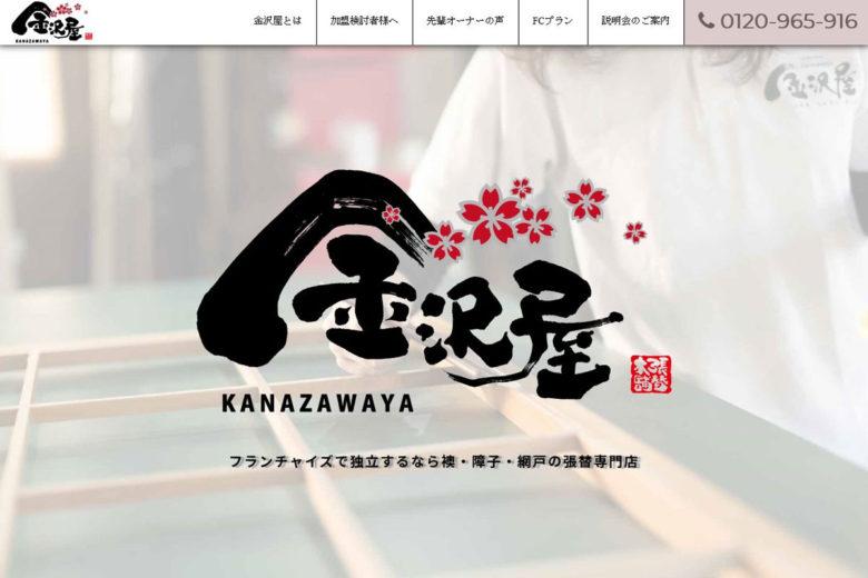 金沢屋サイト画像