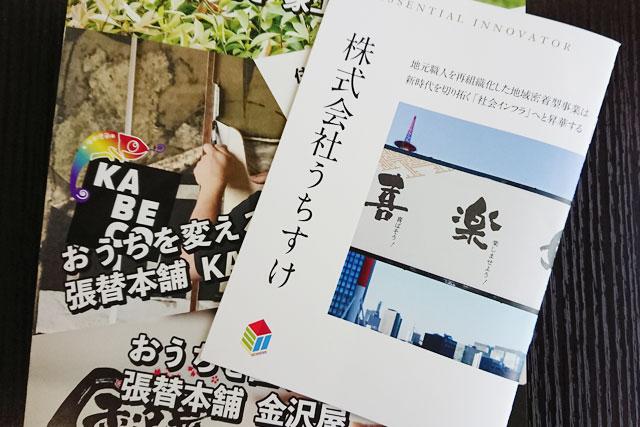 金沢屋FCパンフレット